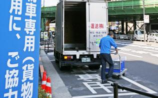 試行中の貨物車専用の駐車スペース(東京都港区)