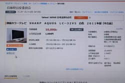 兵庫県警が違反金徴収のため差し押さえたテレビを販売するネットオークションのページ