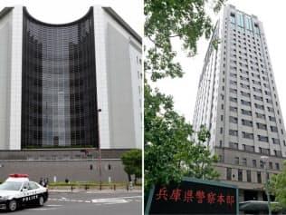大阪府警察本部と兵庫県警本部