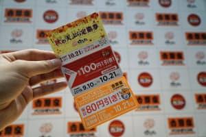 3社合同の定期券を発行。9月10日から使える(23日、東京・中央)