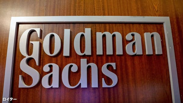 ゴールドマン、アジアのヘッジファンド2本を閉鎖