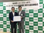 協定を結んだ知内町の大野町長(左)とコープさっぽろの大見理事長(24日、札幌市)