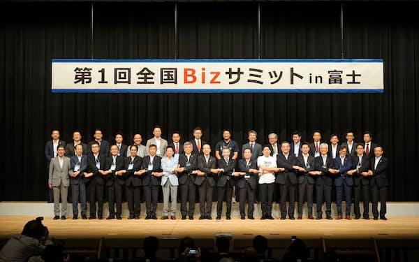 全国から代表者が集まったBizサミット(24日、静岡県富士市)