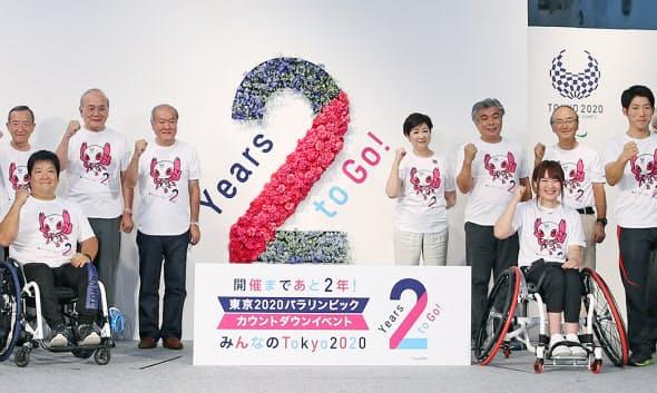 アスリートや小池都知事らが参加した、東京パラリンピック開催2年前イベント(25日午後、東京都江東区)