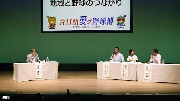 野球を地域活性化の柱に 愛媛、3年間企画が開幕