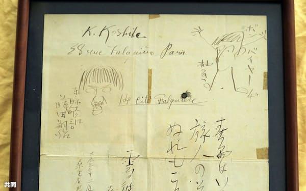 藤田嗣治のおかっぱ頭の自画像が描かれた寄せ書き(宇都宮市の栃木県立美術館)=共同