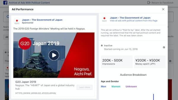 政治広告消すフェイスブック、日本の政府広報もNG
