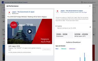 フェイスブックに削除された日本政府の広告。最大50万円の広告費を使い、主に高齢者を対象にしていたことが分かる