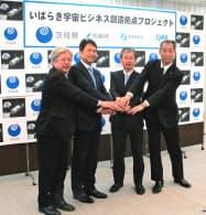 「いばらき宇宙ビジネス創造拠点プロジェクト」で連携する茨城県の大井川和彦知事(左から2人目)ら(27日、東京・千代田)