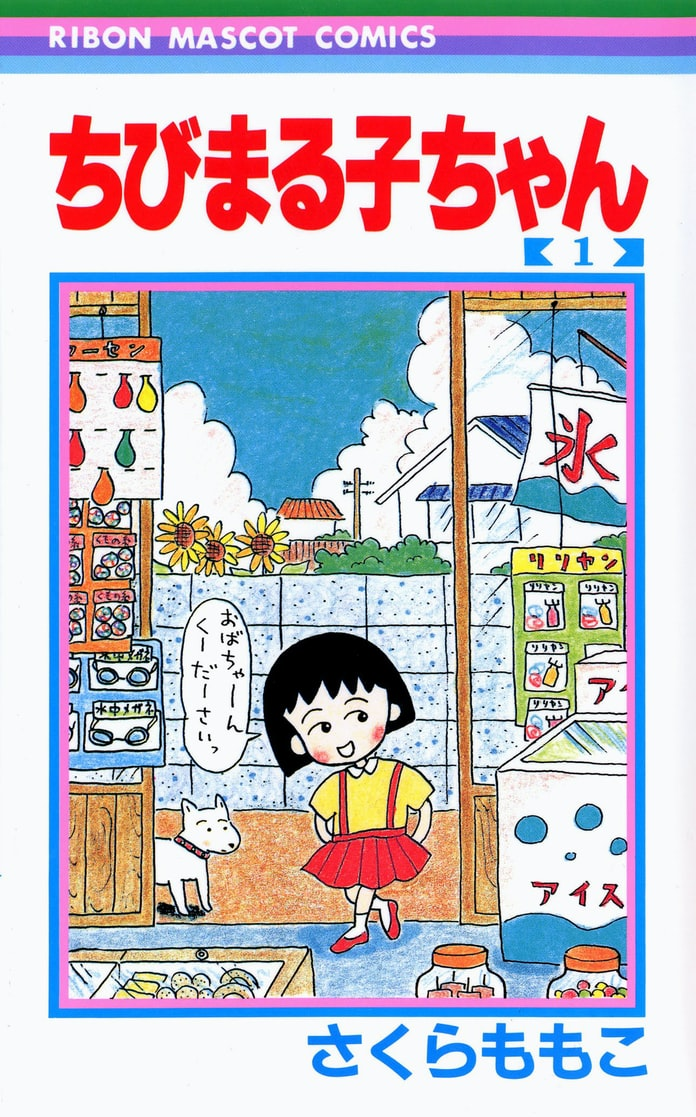 さくらももこさんが死去、漫画家「ちびまる子ちゃん」: 日本経済新聞