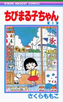 「ちびまる子ちゃん」の第1巻