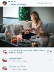大都(大阪市)が今秋に配信するアプリ「stayhome」ではインテリアを中心とした空間を利用者に共有してもらう
