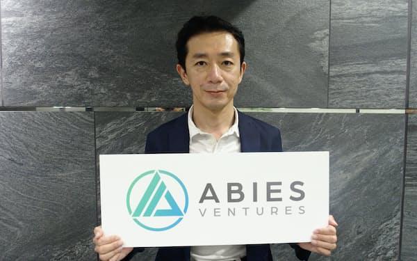 アビエス・ベンチャーズの山口冬樹代表は「科学技術を用いて世界で活躍するスタートアップを発掘したい」と語る