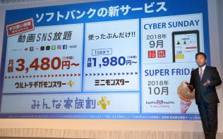 新料金プランを発表するソフトバンクの榛葉淳副社長(29日午前、東京都中央区)