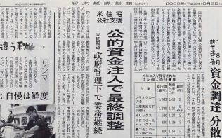 2008年9月6日付夕刊