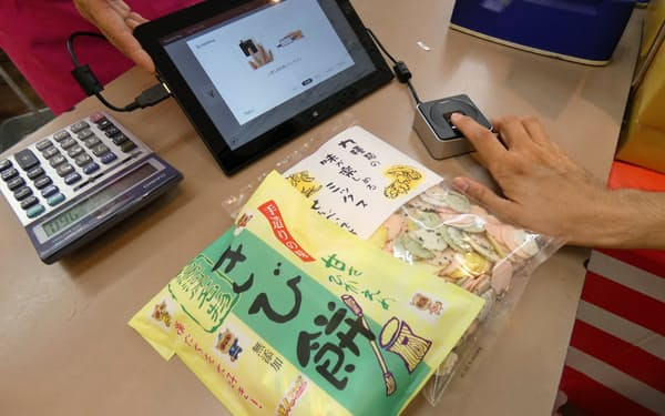 人さし指と中指の指紋を読み取ると決済できる(神奈川県湯河原町)