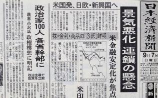 2008年9月7日付朝刊