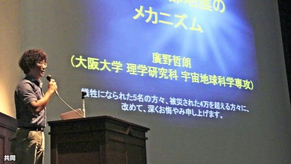 活断層「土地利用規制を」 防災の日、大阪で講演会