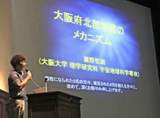大阪大が開いた講演会(1日午後、大阪府豊中市)=共同