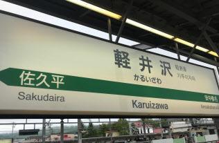 JR軽井沢駅の周りには多くのホテルや別荘が