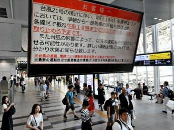台風21号の接近で運休の予定を知らせる案内板(3日、JR大阪駅)