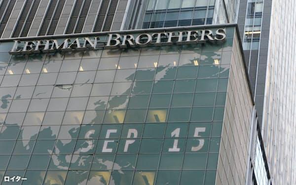 米証券大手リーマン・ブラザーズの経営破綻は、世界を未曽有の危機に陥れた=ロイター
