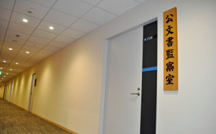 内閣府は3日、合同庁舎8号館の要人フロアに「公文書監察室」を設置した(東京・千代田)