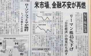 2008年9月10日付夕刊