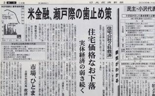 2008年9月9日付朝刊
