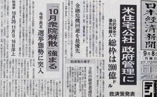 2008年9月8日付朝刊