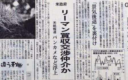2008年9月12日付夕刊