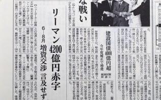 2008年9月11日付朝刊