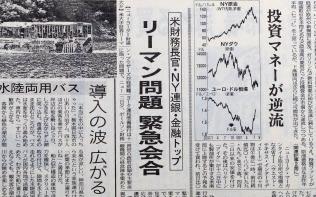 2008年9月13日付夕刊