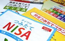 「2000万円」へ税優遇生かす NISAやイデコで
