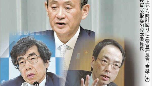 長崎の2地銀統合 封印された統合差し止め命令