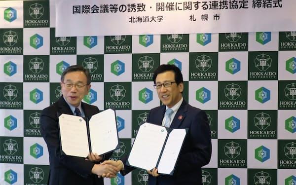 札幌市と北海道大学が連携して国際会議を誘致する(札幌市)