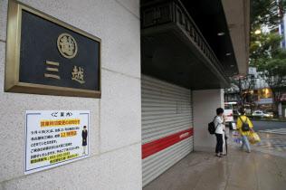 台風の影響で通常より早く閉店した名古屋三越栄店(4日、名古屋市中区)