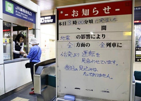 地震の影響による運転見合わせを知らせるJR札幌駅の掲示(6日午前)=共同