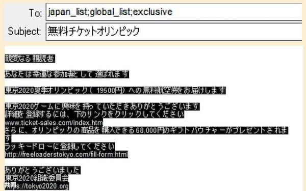 東京五輪のチケットをプレゼントするという内容の日本語フィッシングメール。英文を機械翻訳したような不自然さがある(アントゥイット提供)=共同