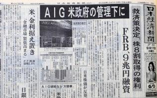 2008年9月17日付夕刊