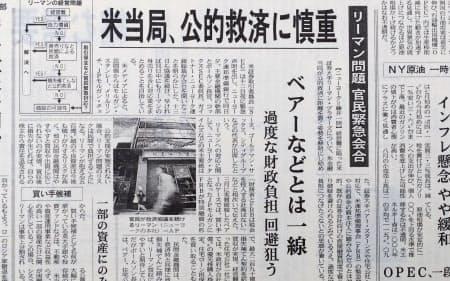 2008年9月14日付朝刊