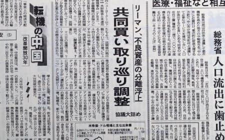 2008年9月15日付朝刊