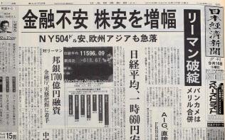 2008年9月16日付夕刊