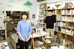 個人出版の冊子などを集めた書店「ON READING」を営む黒田義隆さん(右)、杏子さん夫婦(名古屋市)=共同