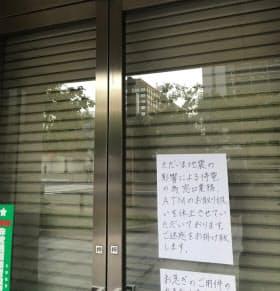 地震の影響で北海道内の金融機関の支店では営業を一時停止するところが相次いだ(北海道・札幌)
