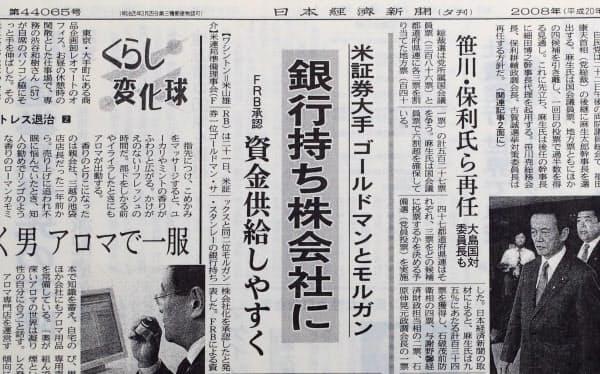 2008年9月22日付夕刊