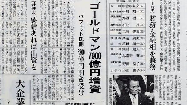 2008年9月23日 ゴールドマン増資にバフェット氏参加