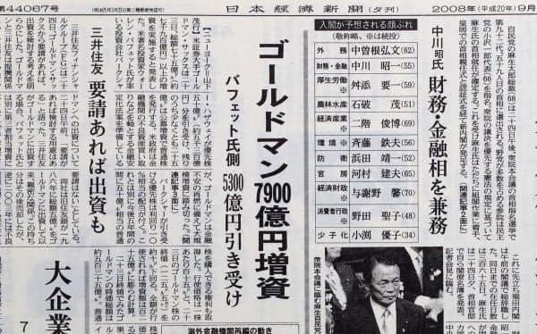 2008年9月24日付夕刊
