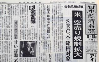 2008年9月18日付朝刊