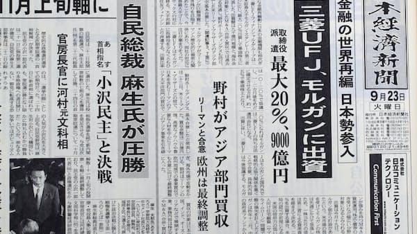 2008年9月22日 三菱UFJ、モルガンに出資